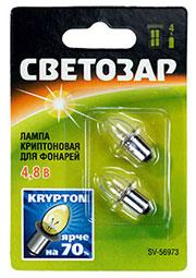 SV-56973, Лампа криптон.д/фонар. б/резьбы,с 4-мя батар.4,8В/0,75А