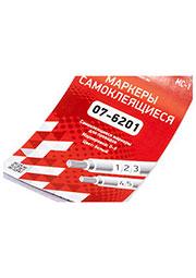 МС-1, Набор маркеров самоклеющихся для кабеля, от 0 до 9