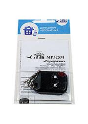 MP325M/передатчик, Дополнительный брелок (передатчик) для систем ДУ 433 МГц (MP325)