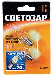 SV-56972, Лампа криптон.д/фонар. б/резьбы, с 3-мя батар.3,6В/0,75А