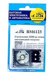 BM 6123, Светильник 220 В на мощной светодиодной матрице